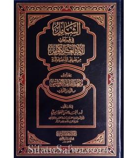 Moushaf des 10 lectures selon ach-Chatibiya et ad-Dourrah