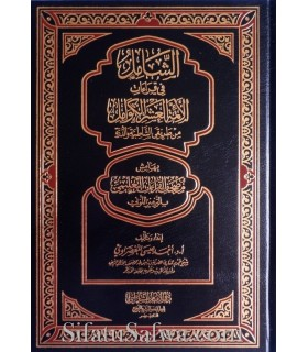 Mushaf of the 10 readings accordind to ash-Shatibiya and ad-Durrah
