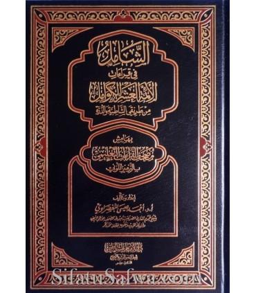 Moushaf des 10 lectures selon ach-Chatibiya et ad-Dourrah (Chamil)