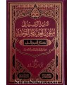 50 Mutun dans la Aqida et le Tawhid
