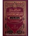 50 Mutun in Aqeedah and Tawheed