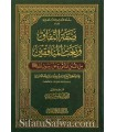 Sifat an-Nifaaq wa Na't al-Munaafiqeen - Abu Na'eem al-Asbahaani (430H)