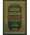Sifat an-Nifaq wa Na't al-Munafiqin - Abu Na'im al-Asbahani (430H)