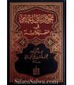 Majmu' Rasaail al-Jaami fil-Aqeeda was-Sunnah