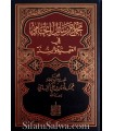 Majmu' Rasail al-Jaami fil-Aqida was-Sunnah