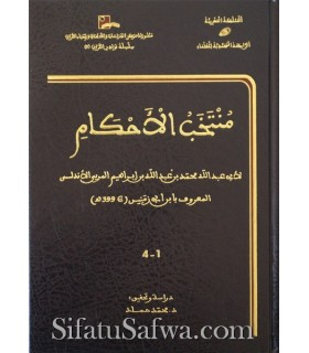 Muntakhab al-Ahkam de l'imam Ibn Abi Zamanin (399H) - Fiqh Maliki