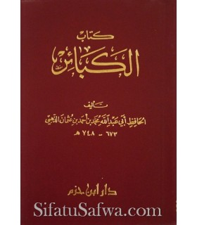 Al-Kaba-ir de l'imam adh-Dhahabi - Version authentique