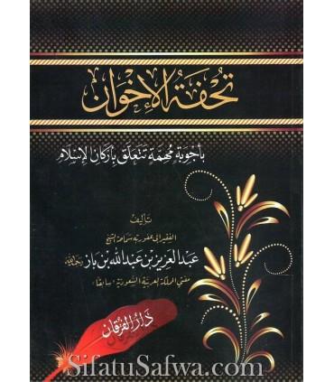 Tuhfatul-Ikhwan (fatawa Arkan al-Islam) - Ibn Baz (100% harakat)