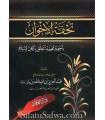 Touhfatoul-Ikhwan (fatawa Arkan al-Islam) - Ibn Baz (100% harakat)