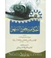 Sujood at-Sahwi (Prostration of distraction) - Ibn Taymiyyah