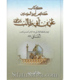 The Specifics of 'Ali ibn Abi Talib - Imam an-Nassa'i