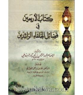 Al-Arba'in fi Fadail Khulafa ar-Rashidin - As-Suyuti (4 risala)