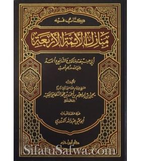 Kitab fihi Manazil al-Aimmah al-Arba'a - As-Salmasi (550H)
