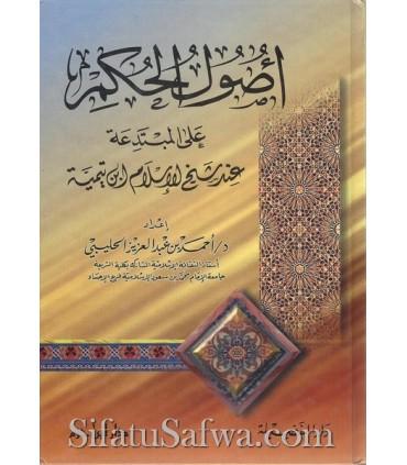 Usul Hukm 'ala al-Mubtadi'ah 'inda ibn Tamiyyah