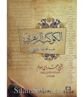 Nadhm Mukhtasar Akhdari + Nadhm Ajrumiyyah + Nadhm fil-Faraid
