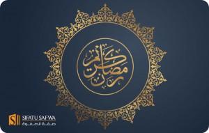 Ramadan Mubarak - Blue
